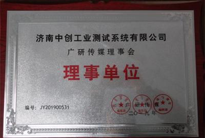 济南试验机厂家广研传媒理事单位预览图